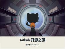 Github 开源之旅视频课程第二季:MarkDown