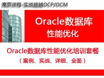 Oracle数据库性能优化视频课程套餐(案例、实战、详细、全面)