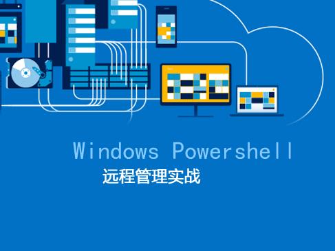 Windows Powershell 远程管理实战视频课程
