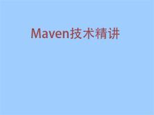 Maven技术精讲(自动化版本管理+生命周期与插件+Archetype)