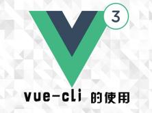 vue-cli 的使用相关视频课程