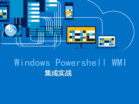 Windows Powershell WMI 集成实战视频课程