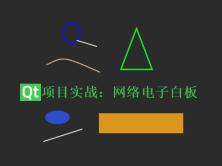 Qt项目实战之网络电子白板视频课程