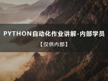Python自动化作业讲解-内部学员【仅供内部】