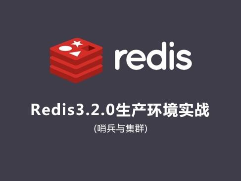 Redis3.2.0生产环境实战(哨兵与集群)视频课程