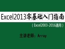 Excel 2013 零基础入门指南视频课程【支票大小写+Enter和Tab的神话】