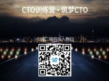 CTO训练营上海专场——CTO的历练武器!
