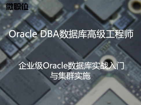 Oracle微职位-企业级Oracle数据库实战入门与集群实施