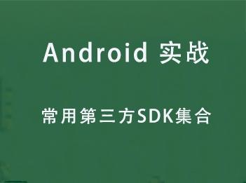Android 实战第三方SDK集合系列课程