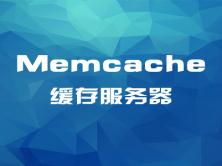 Memcache分布式缓存服务器视频课程