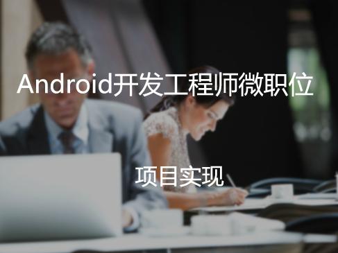 第八关:项目实践【Android高级开发工程师微职位】