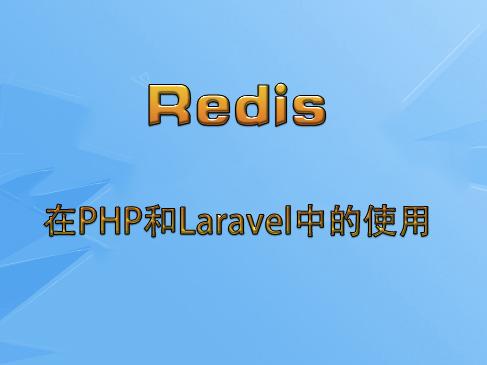 Redis在PHP和Laravel中的使用系列视频课程