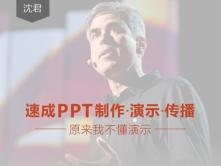 PPT制作、演示和传播的捷径实战视频课程