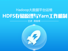 Hadoop平台HDFS存储原理、MapReduce与Yarn工作机制视频课程