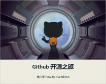 GitHub 开源之旅第六季视频课程:how-to-markdown