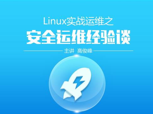 Linux服务器安全运维经验谈视频课程