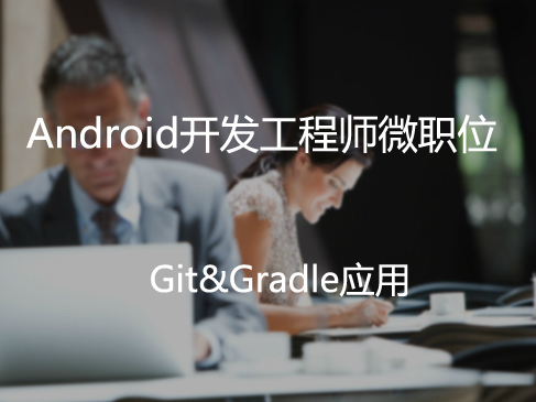 第七关:Git&Gradle应用【Android高级开发工程师微职位】