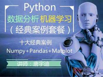 Python数据分析与机器学习经典案例实战