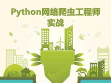 Python网络爬虫工程师系列培训视频课程(全套详细版)(无答疑)