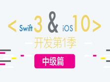 iOS 10 开发第一季 视频课程- 中级篇