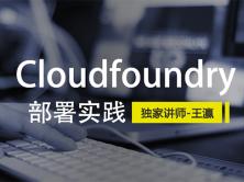 Cloudfoundry部署实践视频课程