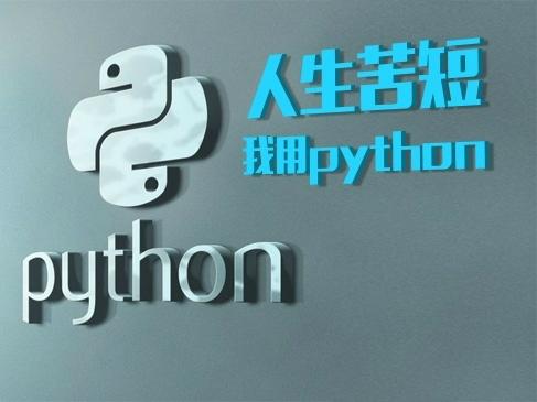 Python(3.6)黑板报之字典与列表解析
