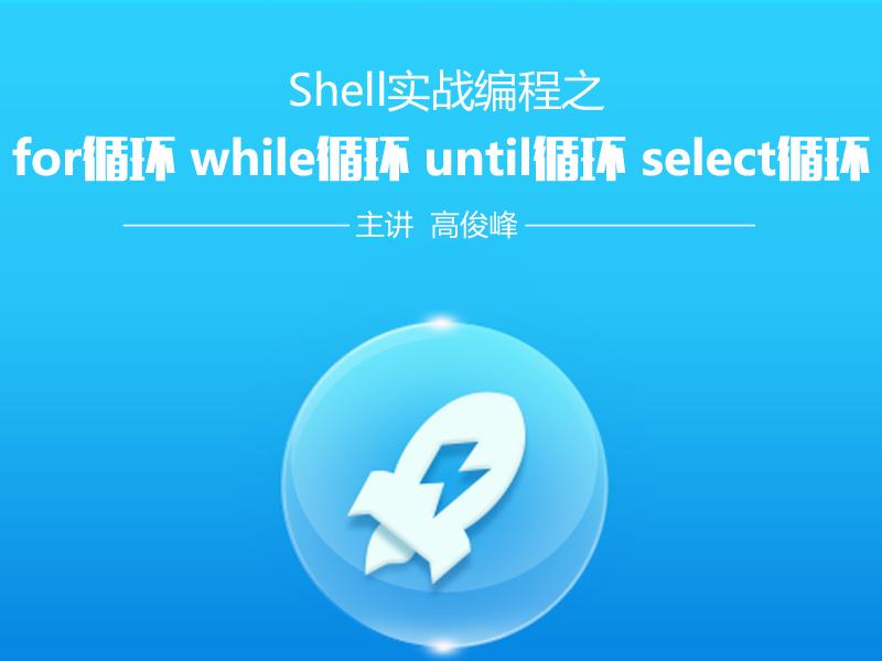 Shell实战编程第三篇视频课程(for循环/while循环/until循环/select循环)