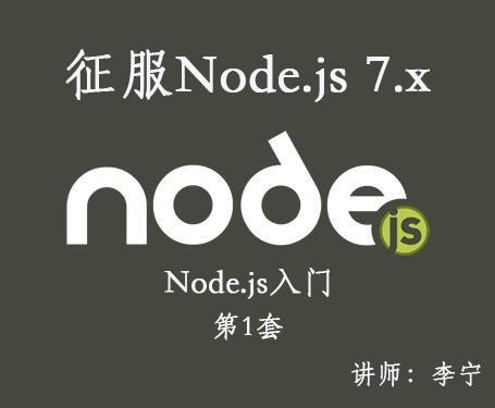 征服Node.js 7.x