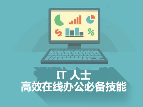 IT 人士高效在线办公必备技能专题