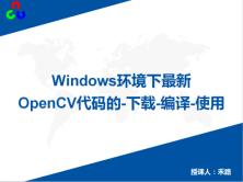 Windows环境下最新OpenCV代码的-下载-编译-使用