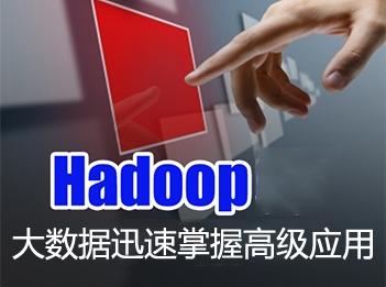 Hadoop大数据迅速掌握高级应用系列套餐