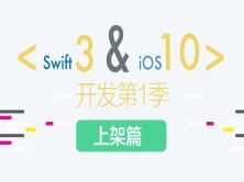 iOS 10 开发第一季 视频课程- 上架篇