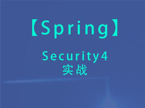 Spring Security4实战与原理分析视频课程( 扩展+自定义)