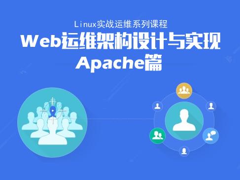 Web运维架构设计与实现之Apache篇视频课程