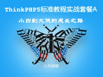 ThinkPHP5实战套餐视频课程【A】
