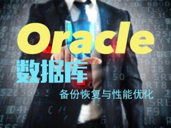 Oracle数据库11g(第二季):备份恢复与性能优化视频课程套餐