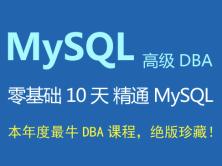 MySQL DBA从入门到精通系列视频课程+项目实战