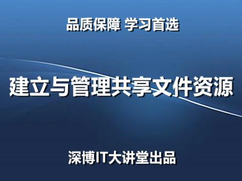 Windows Server 2008 R2建立与管理共享文件资源视频课程