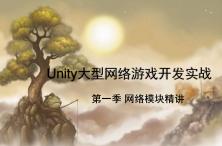 Unity大型网络游戏开发实战视频课程-(1)网络模块精讲