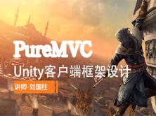 Unity客户端框架设计PureMVC篇视频课程(下)