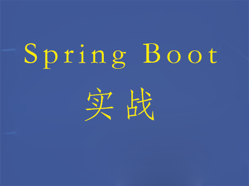 Spring Boot实战入门篇视频课程