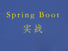 【Spring Boot】SpringBoot实战详解入门篇视频课程