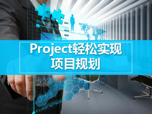 Project轻松实现项目规划