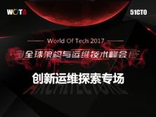 2017WOTA全球架构与运维技术峰会——创新运维探索视频课程