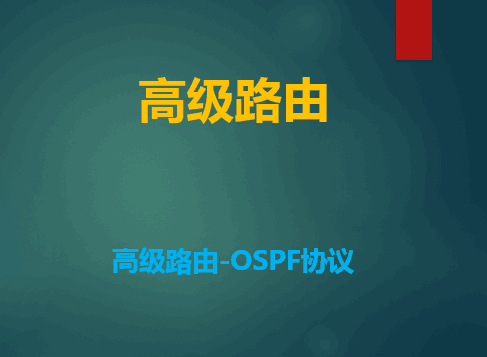 CCNP高级路由-OSPF高级特性视频课程