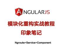 AngularJs模块化重构实战视频课程-印象笔记