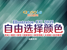 Illustrator(AI)的色彩知识、管理以及AI下渐变填充和模式应用