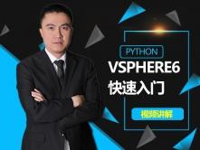 Python SDN vSphere 6快速入门视频课程-讲师:现任明教教主秦柯