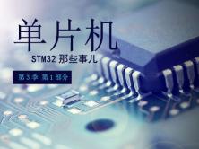 STM32那些你该知道的事儿-第3季第1部分视频课程