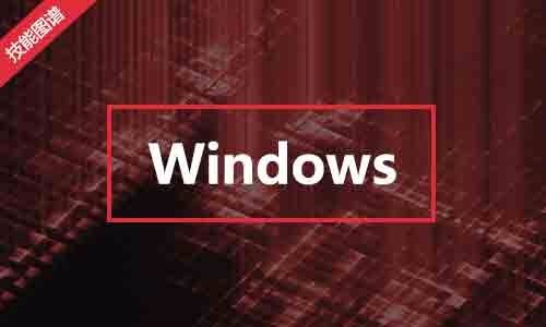 Windows全能工程師技能圖譜